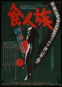 4g046 CANNIBAL HOLOCAUST Japanese '83 gruesome artwork of body impaled on pole!
