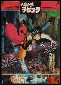 4g050 CASTLE IN THE SKY Japanese R87 Hayao Miyazaki, cool fantasy anime cartoon image!