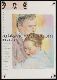 4g054 CESAR & ROSALIE Japanese R88 Claude Sautet, different art of Yves Montand & Romy Schneider!