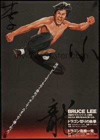 4g062 FISTS OF FURY/CHINESE CONNECTION Japanese 1983 art of barechested kung fu master Bruce Lee!