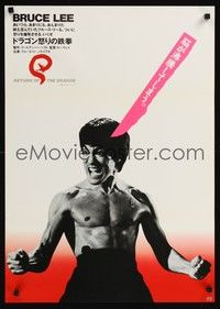 4g063 CHINESE CONNECTION white Japanese R83 Lo Wei's Jing Wu Men, kung fu master Bruce Lee!