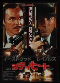 4g067 CITY HEAT Japanese '84 cool image of Clint Eastwood the cop & Burt Reynolds the detective!