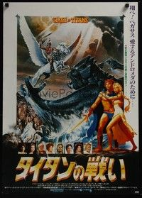 4g068 CLASH OF THE TITANS Japanese '81 great fantasy art by Gouzee and Greg & Tim Hildebrandt!