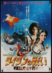 4g069 CLASH OF THE TITANS Japanese '81 Ray Harryhausen, great image of Harry Hamlin & Judi Bowker!