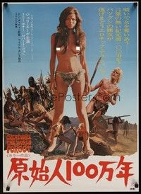 4g077 CREATURES THE WORLD FORGOT Japanese '72 they don't make babes like topless Julie Ege anymore