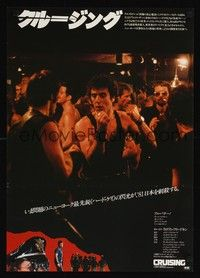 4g080 CRUISING color Japanese '80 William Friedkin, undercover cop Al Pacino pretends to be gay!