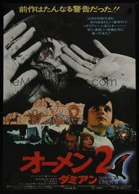 4g081 DAMIEN OMEN II Japanese '78 cool art of demonic crow, the first time was only a warning!