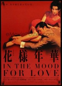 5w531 IN THE MOOD FOR LOVE Japanese '00 Wong Kar-Wai's Fa yeung nin wa, close up of top stars!