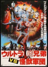 9s006 6 ULTRA BROTHERS VS THE MONSTER ARMY Japanese '79 cool image of superheroes, Ultraman!