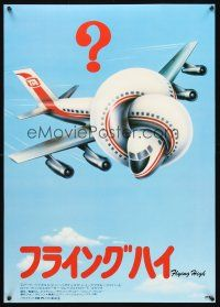 9s010 AIRPLANE Japanese '80 zany parody by Jim Abrahams and David & Jerry Zucker, Flying High!