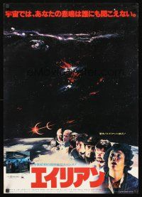 9s013 ALIEN Japanese '79 Ridley Scott outer space sci-fi classic, cool totally different image!