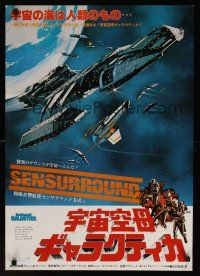 9s026 BATTLESTAR GALACTICA Japanese '79 cool different sci-fi artwork of spaceships!