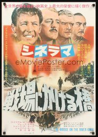 9s038 BRIDGE ON THE RIVER KWAI Japanese R73 William Holden, Alec Guinness, David Lean classic!
