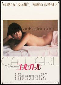 9s043 CALL GIRL Japanese '82 great image of sexy nude woman on bed!