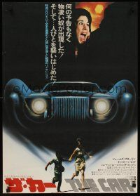 9s046 CAR Japanese '77 James Brolin, there's nowhere to run or hide from possessed automobile!