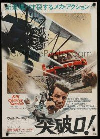 9s050 CHARLEY VARRICK Japanese '73 Walter Matthau in Don Siegel crime classic!