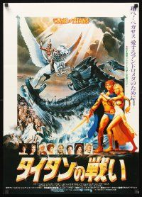9s052 CLASH OF THE TITANS Japanese '81 great fantasy art by Gouzee and Greg & Tim Hildebrandt!