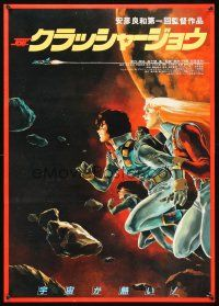 9s070 CRUSHER JOE style C Japanese '83 cool artwork of cast in outer space by Yas!