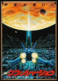 9s071 CRUSHER JOE style D Japanese '83 cool artwork of space ship over outer space city!