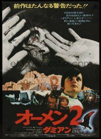 9s072 DAMIEN OMEN II Japanese '78 completely different horror images of the Antichrist!