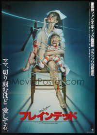 9s076 DEAD ALIVE Japanese '93 Peter Jackson directed gore-fest, sexy Sorayama art!