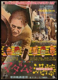 9s001 LADYKILLERS Japanese '55 guiding genius Alec Guinness, cool art of gangsters!