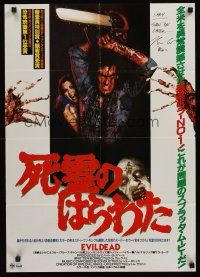 9w067 EVIL DEAD signed Japanese '85 by Bruce Campbell as Ash, gory image of him with chainsaw!