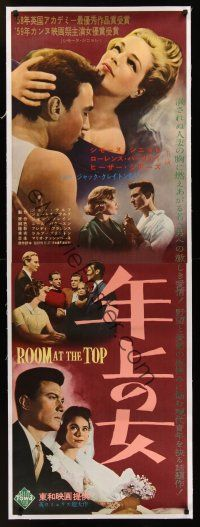 1g013 ROOM AT THE TOP linen Japanese 2p '59 Laurence Harvey loves Sears AND Signoret, different!