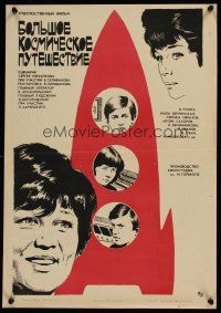 1k048 BIG COSMIC JOURNEY Russian 16x23 '75 cool artwork of rocketship & family!