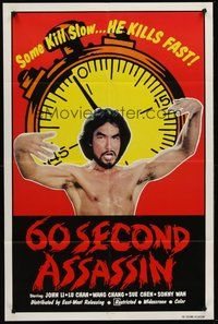 2p008 60 SECOND ASSASSIN 1sh '79 John Liu kills 'em fast, great kung fu image w/stopwatch!