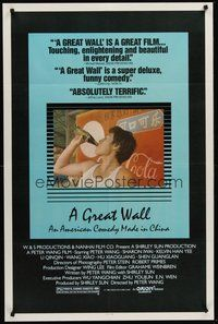 2p307 GREAT WALL 1sh '86 an American comedy made in China by Peter Wang!