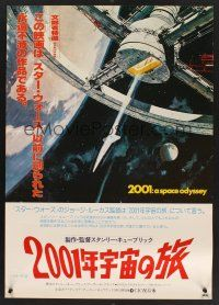 4d465 2001: A SPACE ODYSSEY Japanese R78 Stanley Kubrick, art of space wheel by Bob McCall!