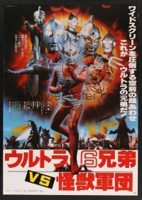 4d470 6 ULTRA BROTHERS VS THE MONSTER ARMY Japanese '79 cool image of superheroes, Ultraman!