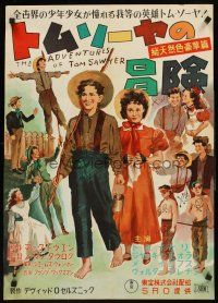4d476 ADVENTURES OF TOM SAWYER Japanese R49 Tommy Kelly as Mark Twain's classic character!