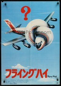 4d477 AIRPLANE Japanese '80 zany parody by Jim Abrahams and David & Jerry Zucker, Flying High!