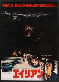 4d480 ALIEN Japanese '79 Ridley Scott outer space sci-fi monster classic, different image!