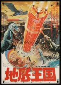 4d487 AT THE EARTH'S CORE Japanese '76 Edgar Rice Burroughs, Caroline Munro, Peter Cushing, AIP!