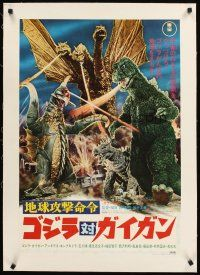 4w012 GODZILLA ON MONSTER ISLAND linen Japanese '72 cool image battling with Ghidra & Gigan!