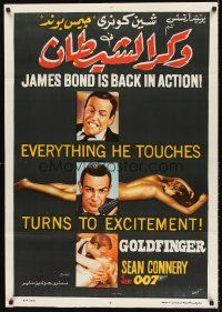5j008 GOLDFINGER Egyptian poster R90 three great images of Sean Connery as James Bond 007!