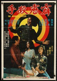 5j019 INVINCIBLE KILLER Hong Kong '79 Pi Li Sha Shou, Wai-Man Chan, Sau Kei Lee, kung fu action!