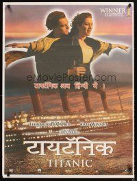 5j010 TITANIC Indian '97 Leonardo DiCaprio, Kate Winslet, directed by James Cameron!
