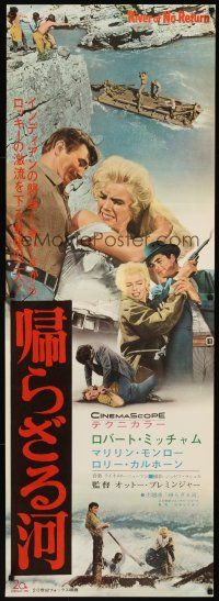 5j035 RIVER OF NO RETURN Japanese 2p '54 Robert Mitchum fighting sexy Marilyn Monroe!