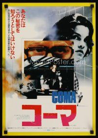 5j042 COMA 2-sided Japanese 14x20 '78 Michael Crichton, different images of Genevieve Bujold!