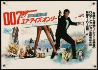 5j045 FOR YOUR EYES ONLY Japanese 14x20 '81 no one comes close to Roger Moore as James Bond 007!