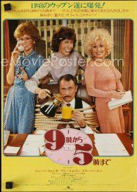 5j040 9 TO 5 2-sided Japanese 14x20 '81 Dolly Parton, Jane Fonda & Tomlin w/tied up Dabney Coleman!