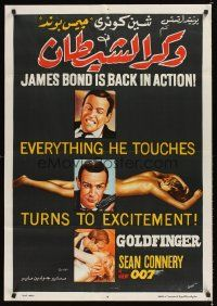 9t007 GOLDFINGER Egyptian poster R90 three great images of Sean Connery as James Bond 007!