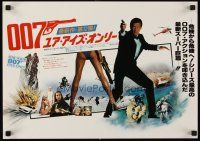 9t044 FOR YOUR EYES ONLY Japanese 14x20 '81 no one comes close to Roger Moore as James Bond 007!