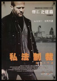 9t064 BLITZ Taiwanese poster '11 Paddy Constantine, cool image of Jason Statham w/gun!