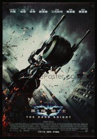 9t066 DARK KNIGHT advance Taiwanese poster '08 cool image of Christian Bale as Batman on motorcycle!