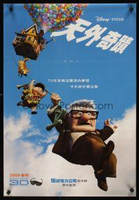 9t077 UP Taiwanese poster '09 wacky image of flying house & cast hanging on to garden hose!